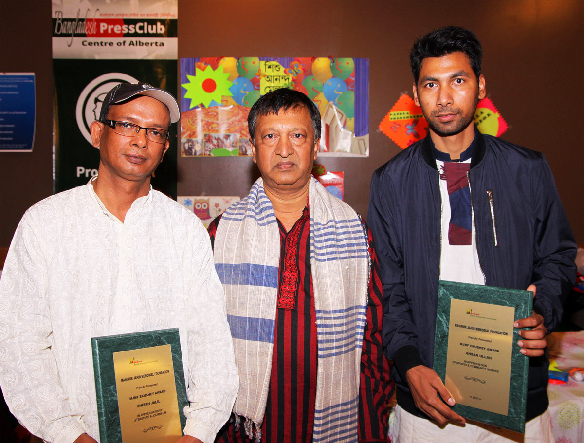 Recipients of MJMF's Ekushey Youth Awards 2015